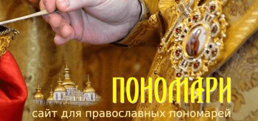 PONOMARI.RU - сайт для православных пономарей (алтарников)