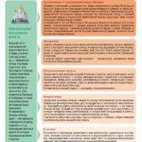 Инфографика - PONOMARI.RU