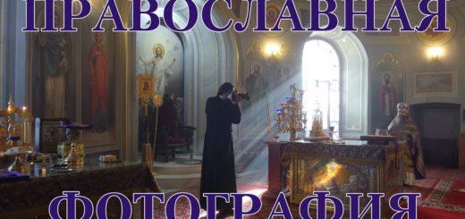 Православная фотография. Антоний Тополов