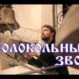 О колоколах и колокольном звоне