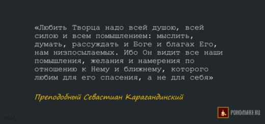 ЦИТАТЫ: Преподобный Севастиан Карагандинский - 01
