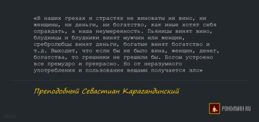 ЦИТАТЫ: Преподобный Севастиан Карагандинский - 03