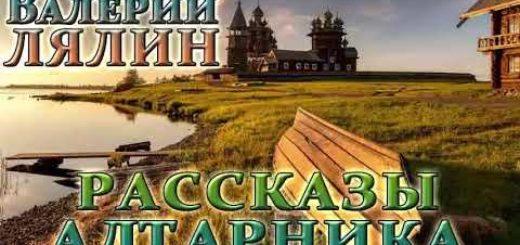 ВАЛЕРИЙ ЛЯЛИН. РАССКАЗЫ АЛТАРНИКА (24-28)