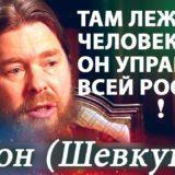 ВИДЕО: Именно Там лежит Человек, и он Управляет всей Россией!