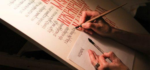 Русское письмо: традиция и эксперимент