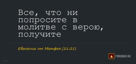 ЦИТАТЫ: Евангелие от Матфея 21:21