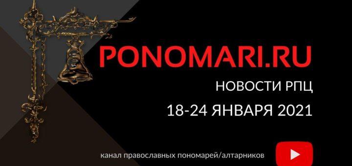 Новости РПЦ 18-24 января 2021г.
